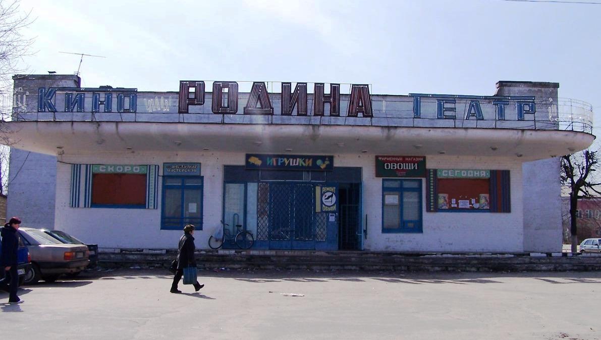 2006 г., здание бывшего кинотеатра РОДИНА